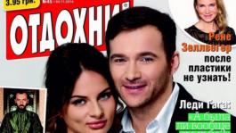 Евгений Качалов попал на обложку журнала со своей новой девушкой