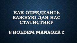 Самые важные статы в Holdem Manager 2