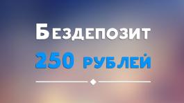Бездепозит 250 рублей для игроков Покерофф на PokerDom
