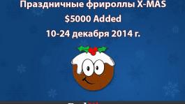 Фрироллы X-MAS - ежедневно на RedKings c 10 декабря