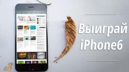 iPhone 6 и другие призы в новогоднем турнире от William Hill