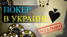 В Украине планируют легализовать покер и игорный бизнес