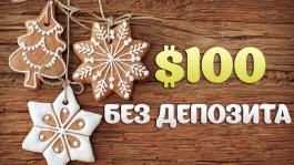 $100 без депозита на LotosPoker только до 31 декабря