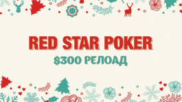 Промо Red Star Poker: релоад бонус до $300, гонка рейка на $15,000 и многое другое