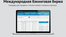 Новое на бэкинговой бирже MTTMarket: интеграция с Sharkscope и автоматический разбор базы рук
