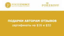 Отзывы о покер румах