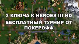 Выиграй HD переиздание Heroes III в бесплатном турнире на PokerDom