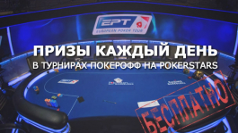 Фрироллы Покерофф на PokerStars теперь каждый день!