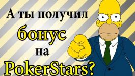"""Отбиваем свежий бонус от PokerStars с """"идеальными"""" условиями"""