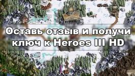 Оставь отзыв и получи ключ к Heroes III HD