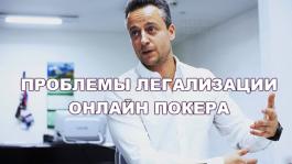 Юрий Федоров: «онлайн-покер разрешат, если признают видом спорта»