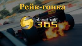 Прими участие в рейк-гонке на PlanetWin365!