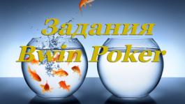 Выполняй задания на Bwin Poker для доступа к фрироллам!