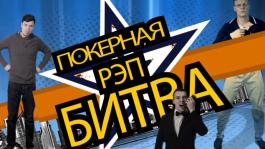 Покерная рэп битва: Оффлайн игрок vs Интернетчик