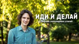 Бесплатный сборник статей Макса Каца «Иди и делай»