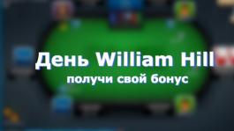 День William Hill: напиши отзыв и получи подарок!
