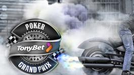Серия онлайн турниров по китайскому покеру Grand Prix от TonyBet Poker пройдёт с гарантией €30,000