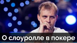 Мнение известных регуляров о слоуролле в покере