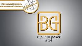"""BigGOGI clip PRO poker # 14: """"АНАЛИЗ ПОКЕР РУМА. ЧАСТЬ 1"""""""