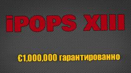 iPoker: фестиваль iPOPS VIII, €1 миллион гарантированно