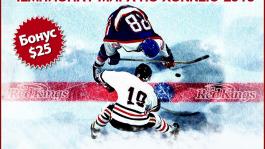 Бонус от BetRedKings для всех болельщиков хоккея