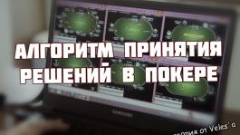 Алгоритм принятия решений в покере