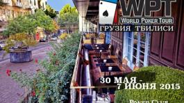 World Poker Tour National Тбилиси: 30 мая — 7 июня