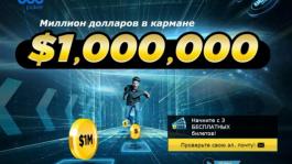 888poker: твой шанс выиграть $1,000,000