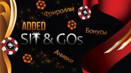 RedKings: фрироллы, ачивки, спец. турнири Sit&Go и бонусы