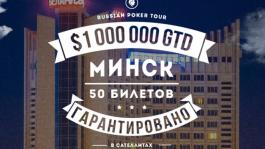 RPT Minsk 2015