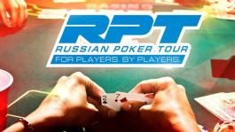 Russian Poker Tour Минск: 15 – 24 июня
