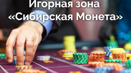 Записки покер-туриста: Сибирская монета, казино Altai Palace
