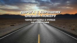 Бесплатный турнир для авторов отзывов о LotosPoker