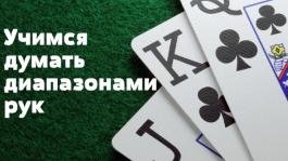 Почему в покере так важно мышление диапазонами рук