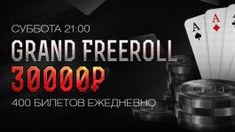 Гранд фриролл от PokerDOM