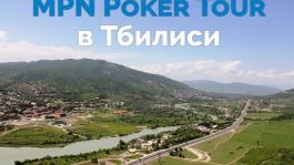 Как я съездил в Грузию на MPN Poker Tour (фото-пост)