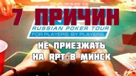 Семь причин не приезжать на Russian Poker Tour Минск!