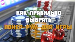 В какой комнате лучше всего играть в покер?