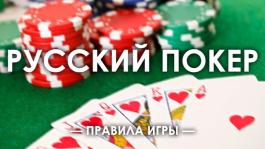 Как играть в русский покер — правила игры