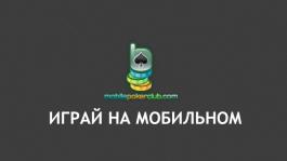Мобильный покер Mobile Poker Club для Android и iOS