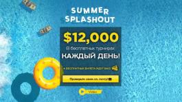 888poker: розыгрыш $12,000 каждый день