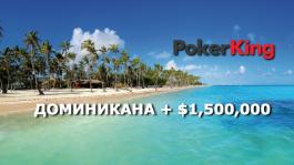 $1,500,000 призовых на PokerKing