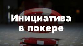 Так ли важна инициатива в покере?
