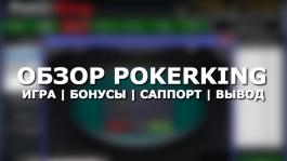 Тест комнаты PokerKing