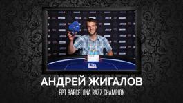 Россиянин Андрей Жигалов выиграл сайд-эвент по раззу на EPT Барселона