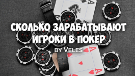 Сколько зарабатывают в интернете игроки в покер