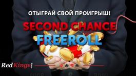 Второй шанс на RedKings