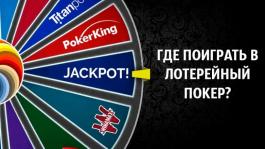 R.I.P. SpinWiz – где теперь играть в лотерейный покер?