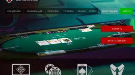 Poker MIRA - отличное место для новых игроков