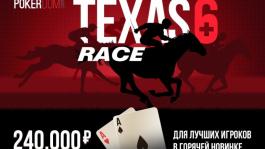 240.000 рублей в рейк-гонке по Техас 6+
